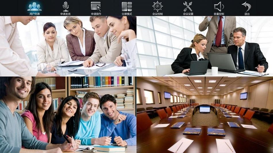 企业视频会议的优势有哪些 第2张